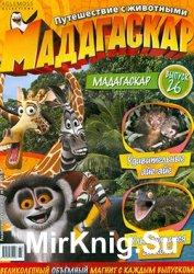 Мадагаскар. Путешествие с животными № 26