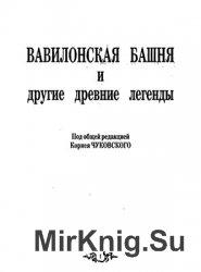 Вавилонская башня и другие древние легенды (1989)