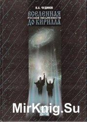 Вселенная Русской письменности до Кирилла