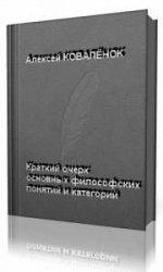 Краткий очерк основных философских понятий и категорий: бытие - познание -  ...