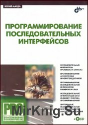 Программирование последовательных интерфейсов (+CD)