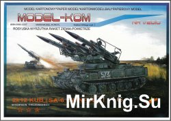"Model-Kom 1/2010 - Пусковая установка ЗРК 2К12 ""Куб"" / 2K12 Kub SA-6 Gain ..."
