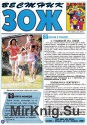 Вестник ЗОЖ №13 2016