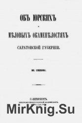 Об юрских и меловых окаменелостях Саратовской губернии
