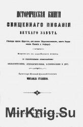 Исторические книги Священного Писания Ветхого Завета