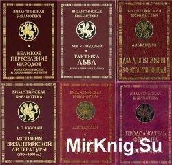 Византийская библиотека. Серия в 44 томах