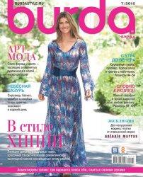 Burda № 7 (июль 2015)