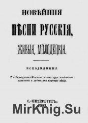Новейшие песни русские, живые, молодецкие, исполняемые Г.г. Макаровым-Юневы ...