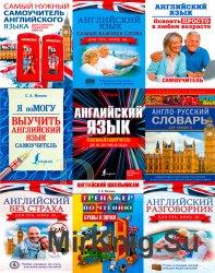 Изучение английского языка. Сборник (105 книг+3 диска)