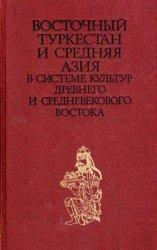 Восточный Туркестан и Средняя Азия в системе культур древнего и средневеков ...