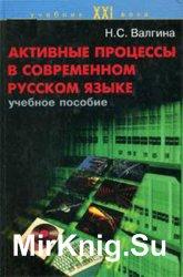 Активные процессы в современном русском языке