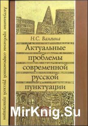 Актуальные проблемы современной русской пунктуации