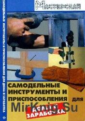 Самодельные инструменты и приспособления для дома и заработка