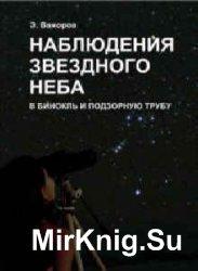 Наблюдения звездного неба в бинокль и подзорную трубу