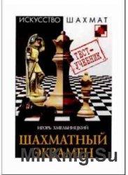 Искусство шахмат. Сборник (28 книг)