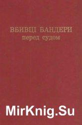 Московські вбивці Бандери перед судом
