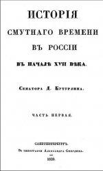 История Смутного времени в России в начале XVII века.01