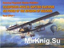 Воздушната мощ на царство България. Част I / Air Power of the Kingdom of Bu ...