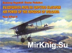 Воздушната мощ на царство България. Част II / Air Power of the Kingdom of B ...