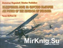 Воздушната мощ на царство България. Част III / Air Power of the Kingdom of  ...