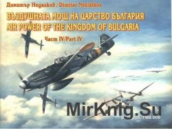 Воздушната мощ на царство България. Част IV / Air Power of the Kingdom of Bulgaria. Part IV