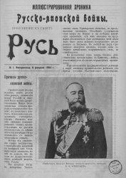 Иллюстрированная хроника русско-японской войны. Приложение к газете «Русь». ...
