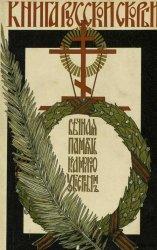 Книга Русской Скорби. В 14-ти томах
