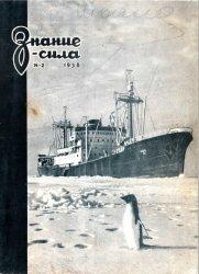 Знание - сила №2 1958