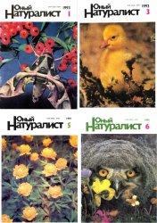 Юный натуралист №1-6 1993