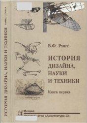 История дизайна, науки и техники (в 2-х томах)