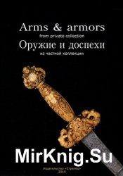 Оружие и доспехи из частной коллекции