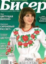 Бисер. От бусинки к шедевру №55(3) 2013