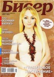 Бисер. От бусинки к шедевру №71(11) 2014