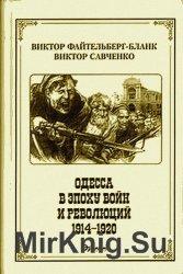 Одесса в эпоху войн и революций (1914 - 1920)