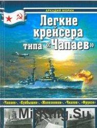 Лёгкие крейсера типа Чапаев