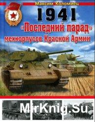 """1941: """"Последний парад"""" мехкорпусов Красной Армии"""