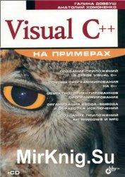 Visual С++ на примерах (+CD)