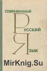 Н.С. Валгина и др. Современный русский язык (1966)