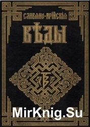 Славяно-Арийские веды (5 томов)