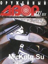 Оружейный Двор 1998-09/10