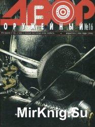 Оружейный Двор 1998-02