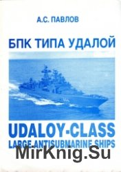 БПК типа Удалой (проект 1155)