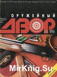 """Оружейный Двор + """"Клинок"""" (журнал в журнале) 1996-05/06"""