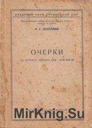 Очерки по истории Абхазии XVII-XVIII веков