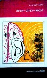 Звук – слух – мозг
