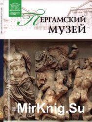 Великие музеи мира. Том 74. Пергамский музей (Берлин)
