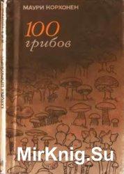 100 грибов