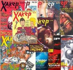 Хакер №№1-12 1999