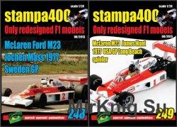 McLaren M23, 1977 [Stampa400, № 248-249]