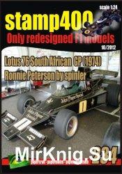Lotus 76 [Stamp400, № 234]